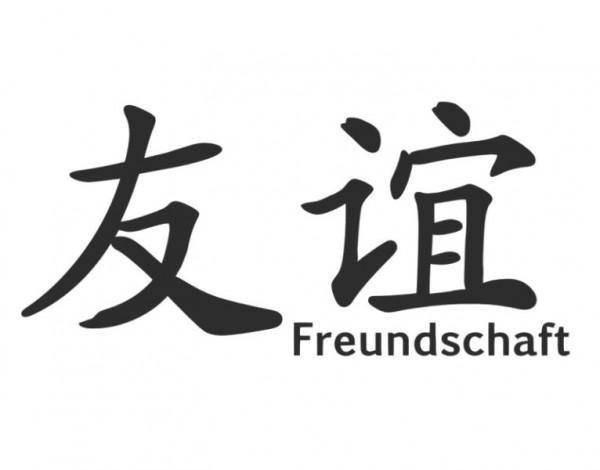 Wandtattoo Schriftzeichen Freundschaft mit Text