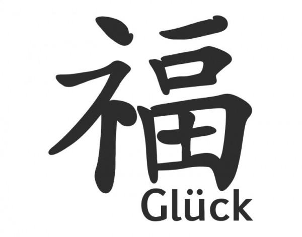 Wandtattoo Schriftzeichen Glück mit Text